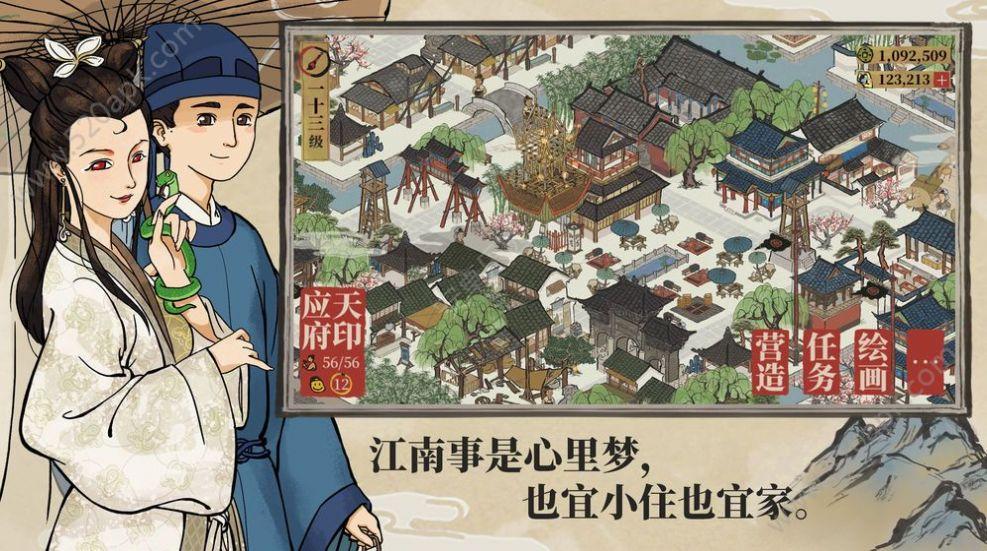 江南百景图1.2.4兑换码最新破解版图3: