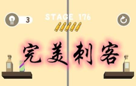 完美刺客攻略:完美刺客小游戏全关卡通关攻略[多图]图片1