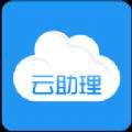 云助理中国人寿安卓版最新版本2020