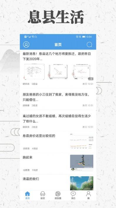 息县生活APP手机客户端图1: