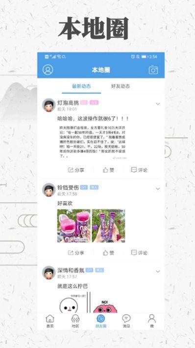 息县生活APP手机客户端图4: