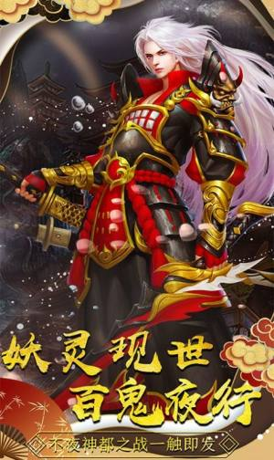 诛神传之阴阳妖姬官网版图4