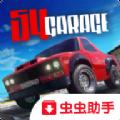 车库54中文破解版去广告 v1.16