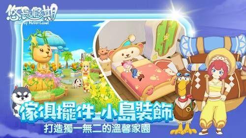 悠长假期游戏怎么使用床休息?床的使用方法攻略[多图]图片2