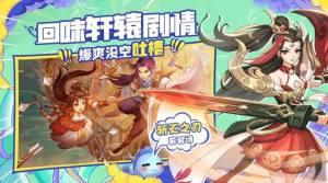 轩辕剑之月之痕手游官网版图片1