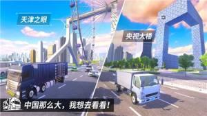 中国高速驾驶游戏图1