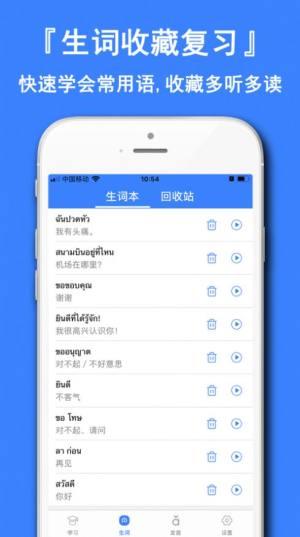 泰语学习神器APP图1