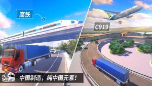 中国高速驾驶游戏图2