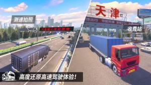 中国高速驾驶游戏图3