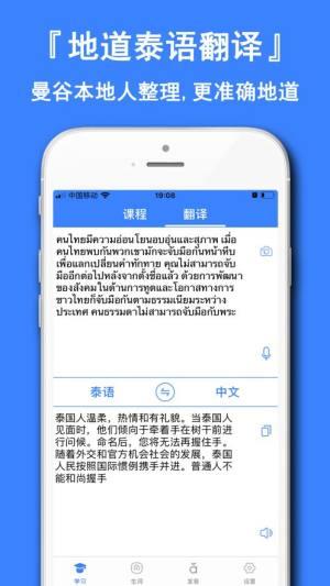 泰语学习神器APP手机版图片1