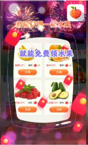 欢乐水果园红包版图1