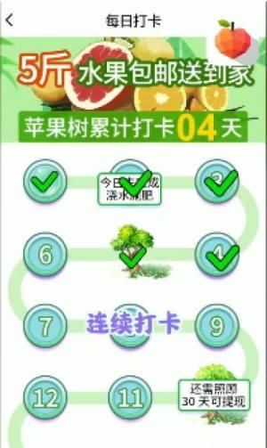 欢乐水果园红包版赚钱app图片1