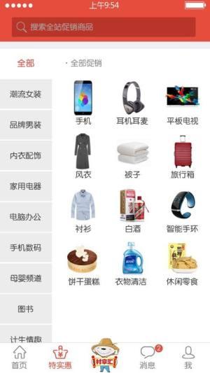 京东乡亲app下载官网图片1