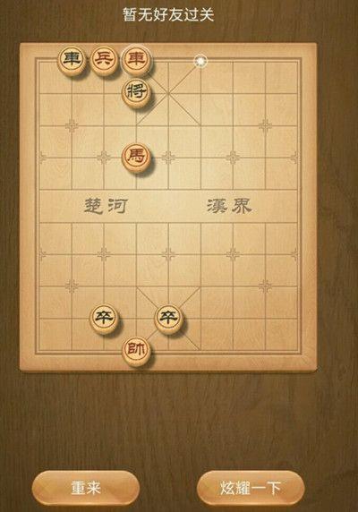天天象棋残局挑战187期攻略:7月27日残局挑战187关破解方法[多图]图片2