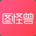图怪兽logo设计作图神器APP手机版下载 v2.8.1