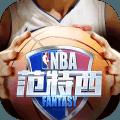 NBA范特西篮球经理官网正版手游