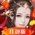 新大话梦缘手游激活码红领红包 v5.40.0