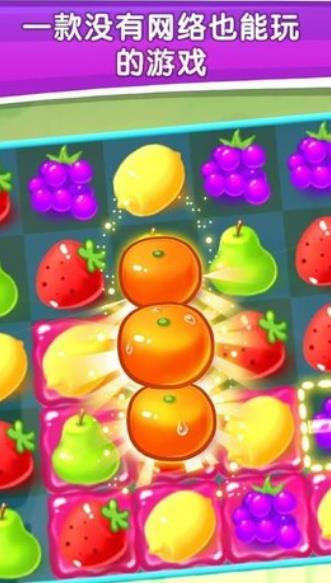甜水果糖果游戏红包版图1:
