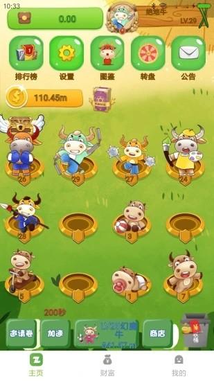天河养牛app红包版图2:
