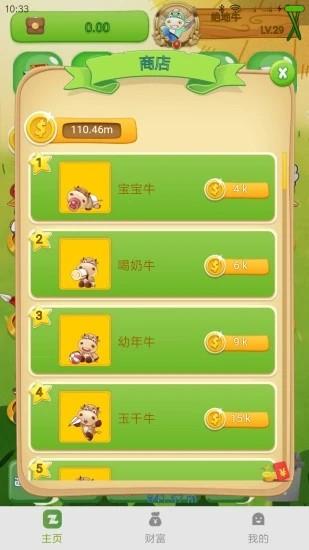 天河养牛app红包版图1: