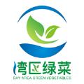 湾区绿菜APP