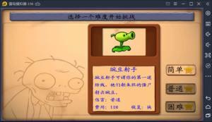 迷你世界植物大战僵尸999999破解版图1