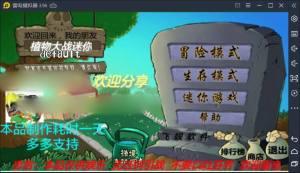 迷你世界植物大战僵尸999999破解版图3