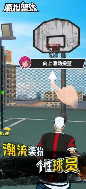 潮爆篮球游戏安卓官方版图4: