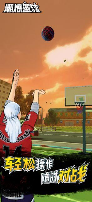 潮爆篮球游戏安卓官方版图3:
