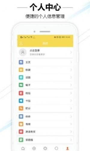 容桂同城APP图1