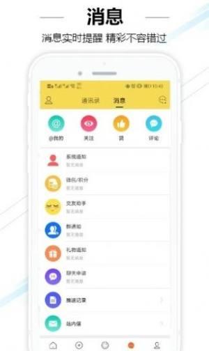 容桂同城APP图3
