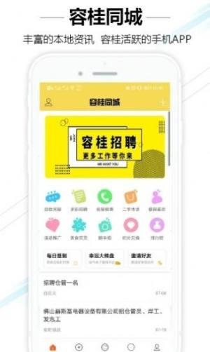 容桂同城APP图4