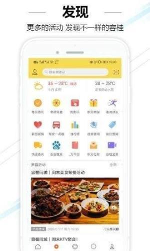 容桂同城APP手机客户端图片1