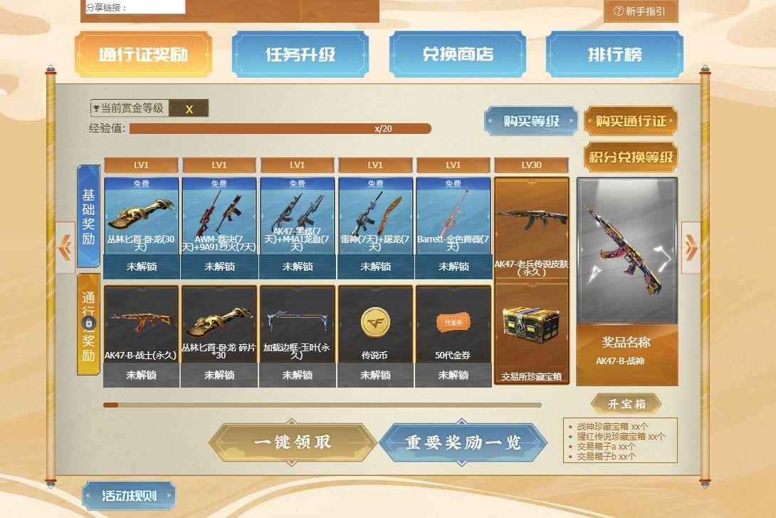 CF传说之路2活动怎么获得武器?传说之路2活动武器获取攻略[多图]图片2