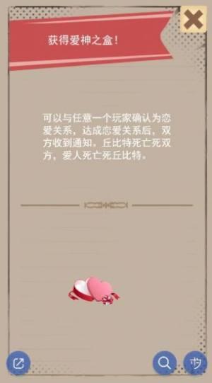 七夕杀人夜游戏图2