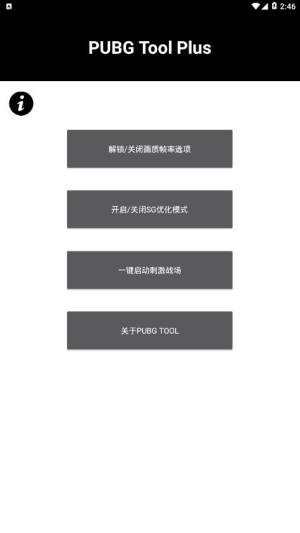 pubg国际服画质修改器120帧代码极限帧最新版图片1