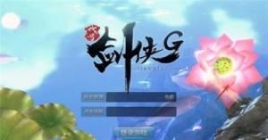 代号剑侠E官网版图4