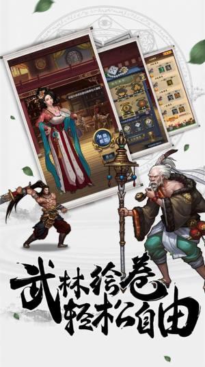 仙侠红包高爆版手游官方版图片2