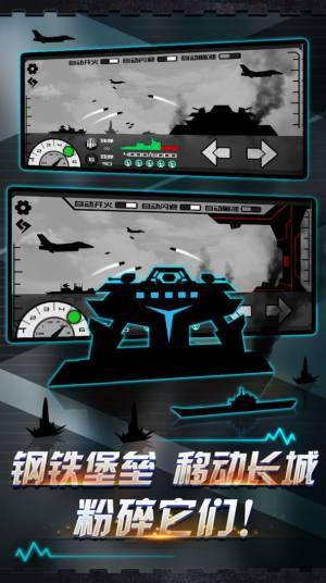 炮舰射击游戏图1