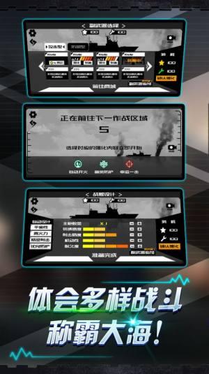 炮舰射击游戏图4