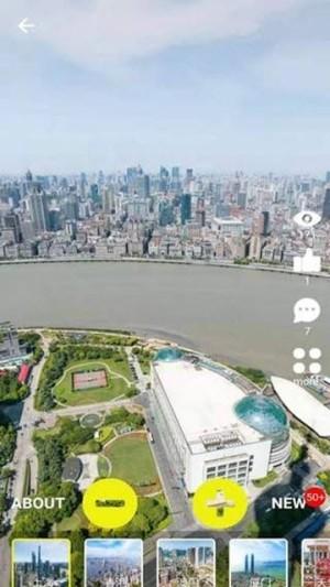 大像素全景app图1