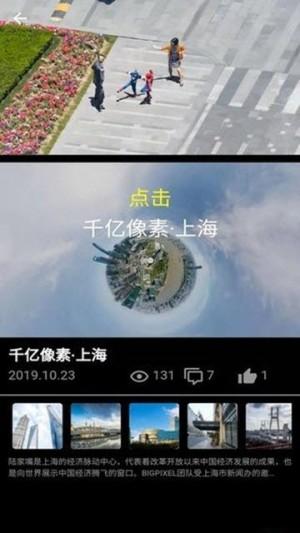 大像素全景app图2