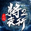 将夜行2永夜降临官网正版手游 v1.0