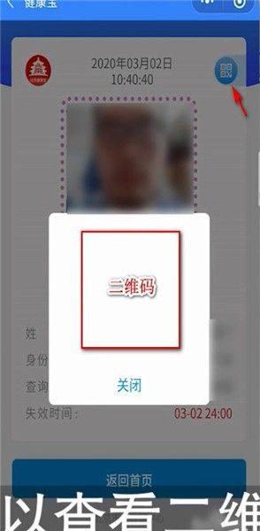 北京健康宝二维码怎么生成?二维码图片生成教程图片3