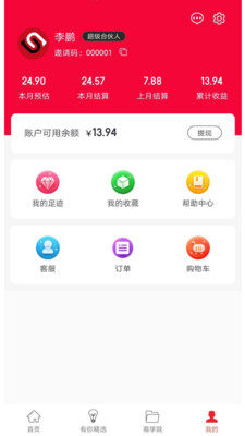 uneed有你APP图3