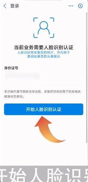 北京健康宝二维码怎么生成?二维码图片生成教程图片2
