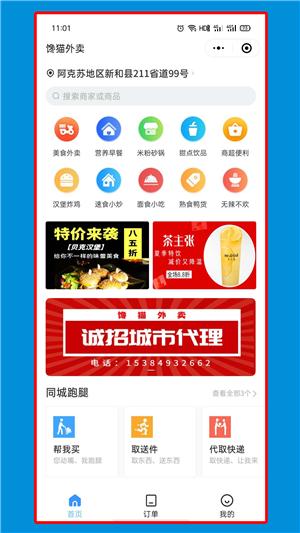 馋猫外卖APP官方版平台图片2