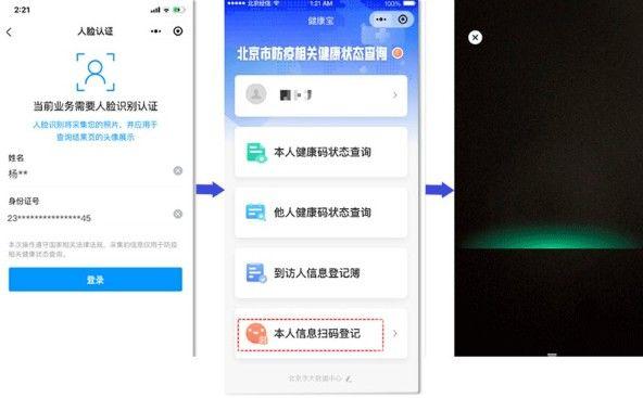北京健康宝绿码怎么申请?绿色二维码获取攻略[多图]
