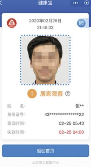 北京健康宝绿码怎么申请?绿色二维码获取攻略图片4