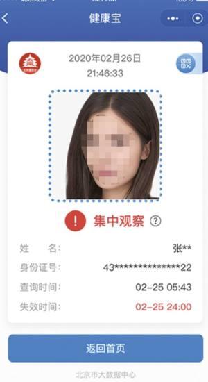 北京健康宝绿码怎么申请?绿色二维码获取攻略图片3